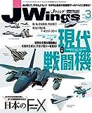 J Wings (ジェイウイング) 2021年3月号
