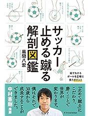 サッカー止める蹴る解剖図鑑