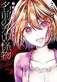 名前のない怪物 蜘蛛と少女と猟奇殺人 2巻 (LINEコミックス)