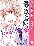 僕の家においで Wedding 5 (マーガレットコミックスDIGITAL)