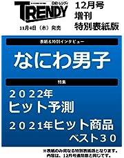 【 なにわ男子 特別表紙版 】日経トレンディ2021年12月号 増刊