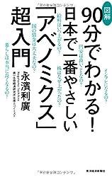 日本で一番やさしい「アベノミクス」超入門