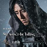 We Won't Be Falling(The Theme Song of Online Drama Guardian)