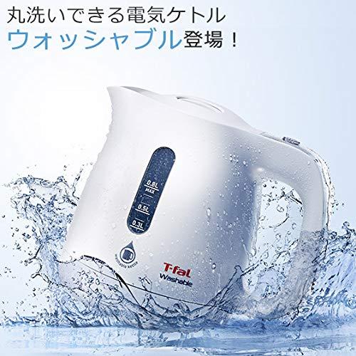 ティファール(T-FAL)電気ケトル0.8LホワイトウォッシャブルKO8001JP
