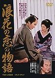 浪花の恋の物語[DVD]