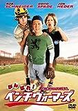 がんばれ!ベンチウォーマーズ[DVD]