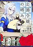 公爵令嬢の嗜み (2) (角川コミックス・エース)