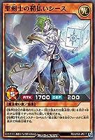 聖剣士の鞘払いシース ノーマル 遊戯王 驚愕のライトニングアタック!! rdkp03-jp017