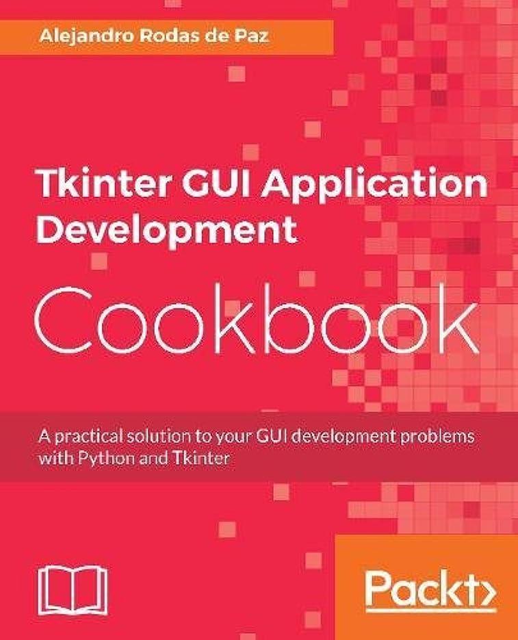 無臭再び投資するTkinter GUI Application Development Cookbook