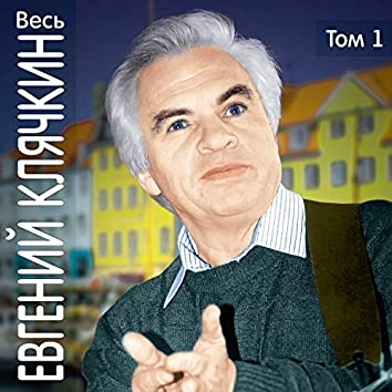 Ves' Evgeniy Kljachkin, tom 1