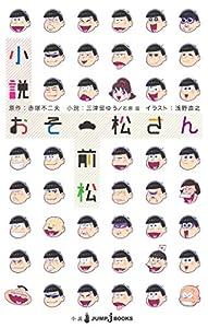 小説おそ松さん 1巻 表紙画像