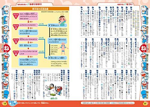 小学館『ドラえもんはじめての国語辞典第2版』