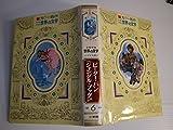 少年少女世界の文学 6 2版 イギリス編 5―カラー名作