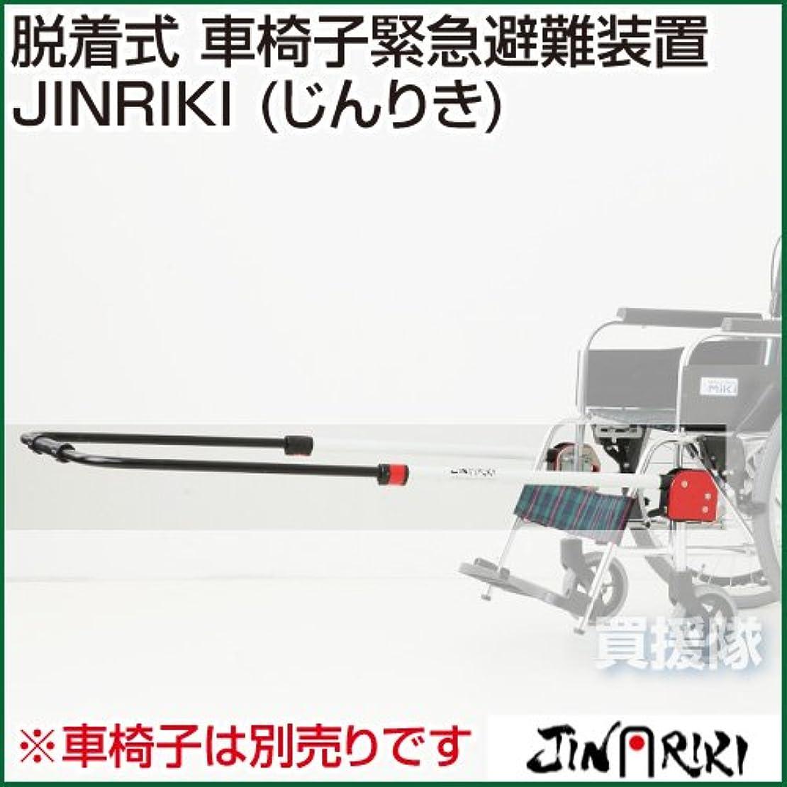 フェミニン始める感染するけん引式 車椅子補助装置 JINRIKI