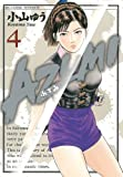 AZUMI-あずみ- (4) (ビッグコミックス)