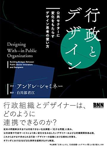 行政とデザイン 公共セクターに変化をもたらすデザイン思考の使い方