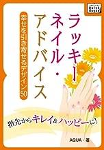 ラッキーネイル・アドバイス 幸せを引き寄せるデザイン50 (impress QuickBooks)