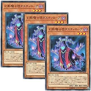 【 3枚セット 】遊戯王 日本語版 LVP2-JP078 The Phantom Knights of Ancient Cloak 幻影騎士団ダスティローブ (ノーマル)