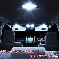 ステップワゴン LED ルームランプ RK系 12点セット LED ホンダ RK1 RK2 RK3 RK4 RK5 RK6 室内灯
