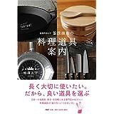 創業明治41年 釜浅商店の「料理道具」案内