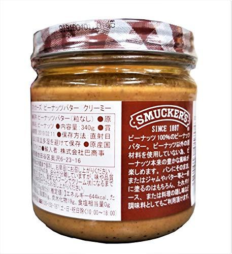 スマッカーズナチュラルクリーミーピーナッツバター340g