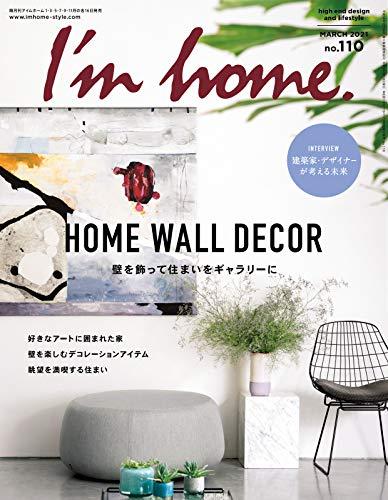 I'm home(アイムホーム) No.110 (2021-01-16) [雑誌]