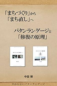 [中埜 博]の「まちづくり」から「まち直し」へ/パタンランゲージと「修復の原理」