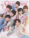 Seventeen(セブンティーン)2021年4月号なにわ男子特別表紙版 (セブンティーン、Seventeen、増刊) - Seventeen編集部