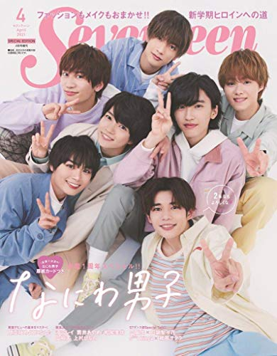 Seventeen(セブンティーン)2021年4月号なにわ男子特別表紙版 (セブンティーン、Seventeen、増刊)