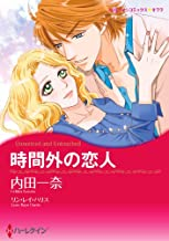 時間外の恋人 (ハーレクインコミックス)