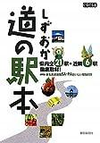 しずおか道の駅本 (ぐるぐる文庫)
