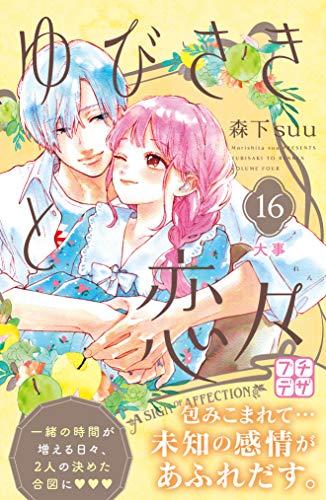 ゆびさきと恋々 プチデザ(16) (デザートコミックス)