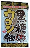 ダイドー 黒糖ウコン飴 95g