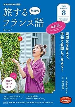 NHKテレビ 旅するためのフランス語 2021年 8月号 [雑誌] (NHKテキスト)