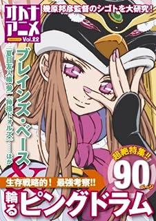 オトナアニメVol.22 (洋泉社MOOK)