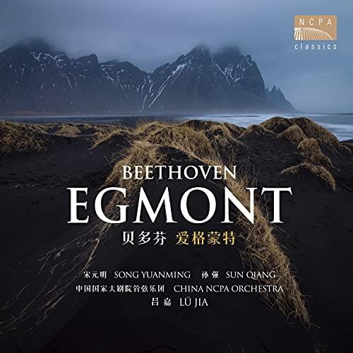 Egmont, Op. 84: Melodrama 'Süsser Schlaf'