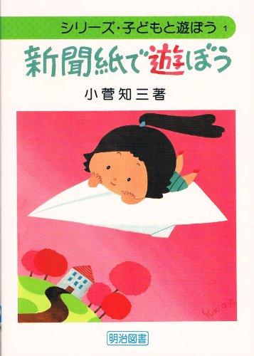 シリーズ・子どもと遊ぼう 1 新聞紙で遊ぼうの詳細を見る