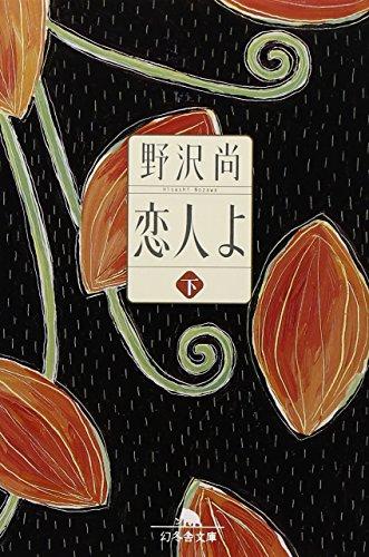 恋人よ〈下〉 (幻冬舎文庫)の詳細を見る