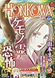 HONKOWA霊障ファイル 『ケモノ霊の恐怖』特集