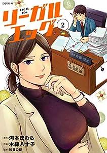 リーガルエッグ(2) (イブニングコミックス)