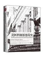 美国积极思想简史:论那些重塑美国国民特质的思维模式