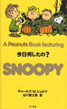 今日何したの? (A Peanuts Book featuring SNOOPY)