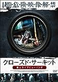 クローズド・サーキット 殺人ライブビューイング[DVD]