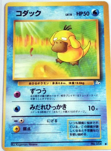 Pokemon Card Japanese - Psyduck 054 Fossil Set - Common
