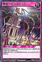 遊戯王カード キャラクターパック 激唱デモンズロック レア ガクト・ロア・ロミン RD/CP 通常罠 レア