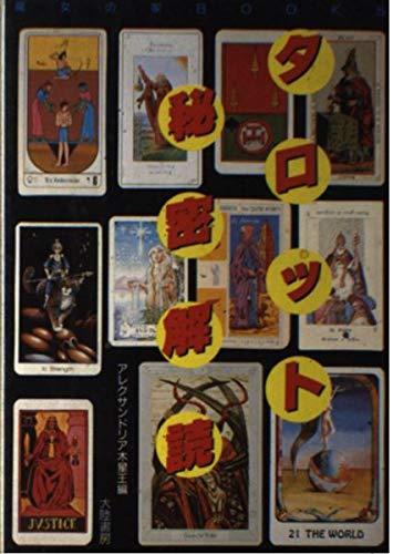 タロット秘密解読 (魔女の家Books)の詳細を見る