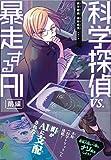 科学探偵 vs. 暴走するAI 【前編】 (科学探偵 謎野真実シリーズ8)