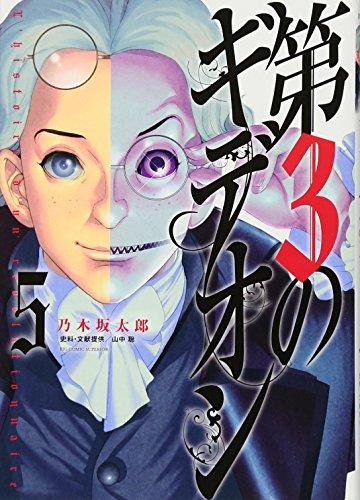 第3のギデオン (5) (ビッグコミックス)