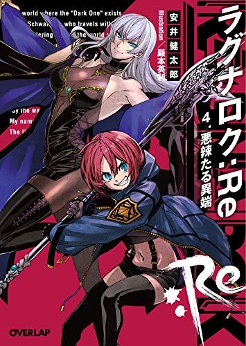 ラグナロク:Re 4.悪辣たる異端 (オーバーラップ文庫)
