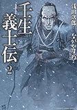 壬生義士伝 (2) (KADOKAWA CHARGE COMICS 20-2)